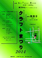 クラフトまつり2014のポスター pdf : 168 KB
