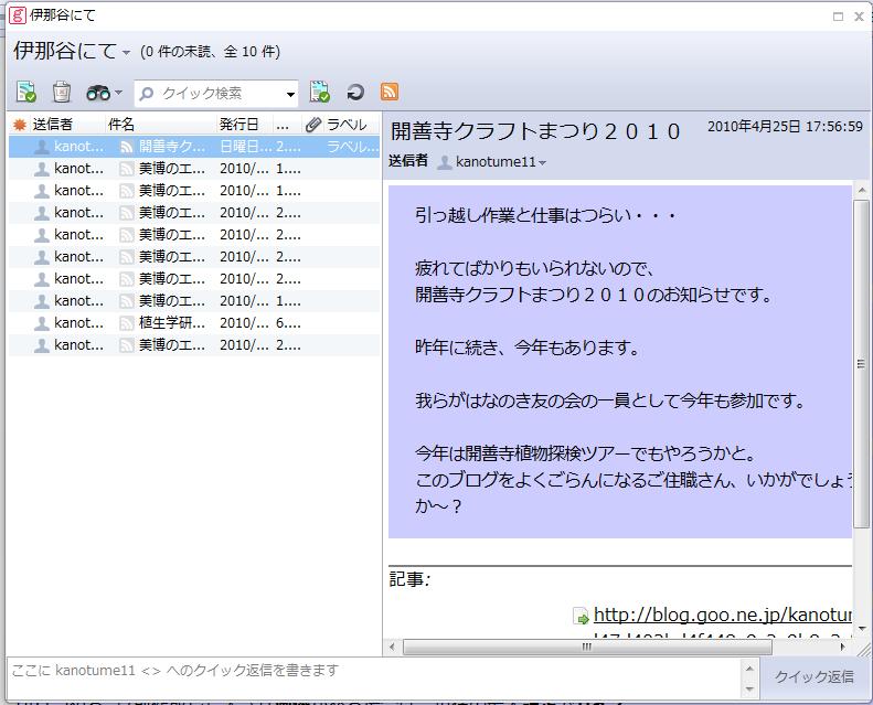 RSS 取得画面の例